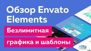 Обзор Envato Elements - безлимитная графика и шаблоны. Процесс подписки