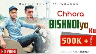 Chhora Bishnoiya Ka || Ravi Bishnoi ft. Shadow | Chela Meh Jambhoji Ka Song | New Bishnoi Dj Song