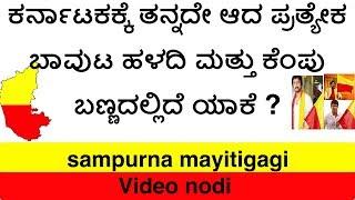 ಕರ್ನಾಟಕದ ಬಾವುಟ ಕುರಿತು ವಿಶೇಷ ಮಾಯಿತಿ    Karnataka Rajyotsava flag specialty in kannada