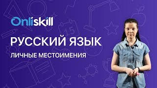 Русский язык 6 класс: Личные местоимения
