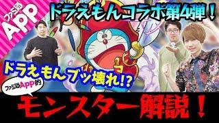 【モンスト】タイガー桜井の激推しはドラえもん!ドラえもんコラボ第4弾のモンスターを解説!