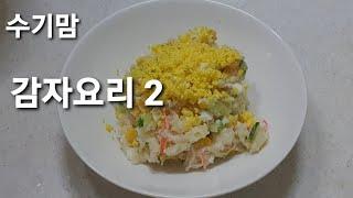 [감자시리즈2]감자샐러드정말 맛나 한자리에서 뚝딱(ft…