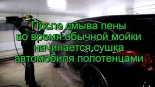видео Нано мойка авто: что это такое?