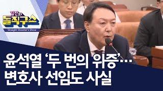 윤석열 '두 번의 위증'…변호사 선임도 사실 | 김진의 돌직구쇼