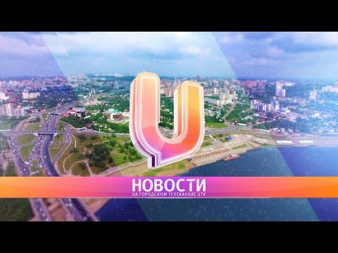 UTV. Новости Уфы и Башкирии 08.04.2020