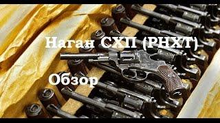 Обзор и стрельба: Револьвер Наган СХП (РНХТ)