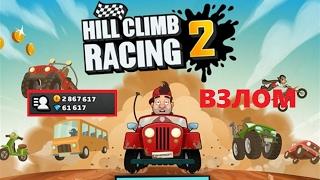 Баг на деньги в HILL CLIMB RACING 2