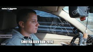 SMOTRA KIEV RUN 2014. Андрюша.