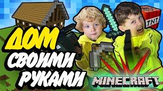 Minecraft: строим дом своими руками, развлечения для детей