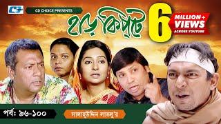 Download Video Harkipte | Episode 96-100 | Bangla Comedy Natok | Mosharaf Karim | Chanchal | Shamim Jaman MP3 3GP MP4