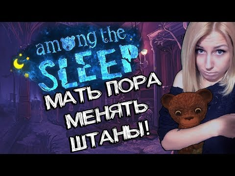 Among the Sleep♥ХОРРОР КОТОСТРИМ