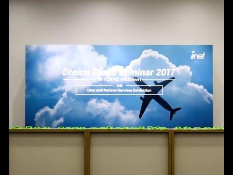 株式会社アイネット Dream Cloud Seminar 2017「デジタルトランスフォーメーション」と「今と未来のIoT」