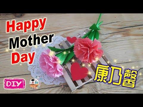 DIY paper Carnation (康乃馨)
