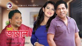 Bangla New Natok | Jorda Jamal | Mosharraf Karim, Nowshin, Khasru