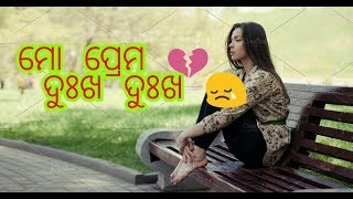 💖💖 New filling sad live status 💓💓 Muhan modi chali galu odia sad song by Mo prema dukha dukha