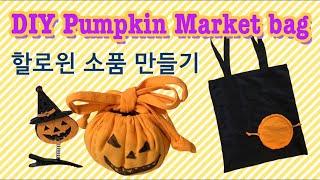 Halloween gift Idea; DIY Pumpk…