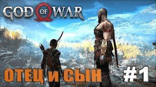 GOD OF WAR 4 - ПОЛНОЕ ПРОХОЖДЕНИЕ.ЧАСТЬ 1. ОТЕЦ КРАТОС и ЕГО СЫН АТРЕЙ!