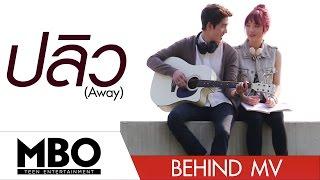 [Behind MV.] ปลิว(Away) - PLOYCHOMPOO (Jannine W)