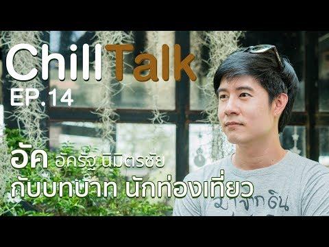 Chill Talk EP.14 : อัค อัครัฐ นิมิตรชัย กับบทบาท