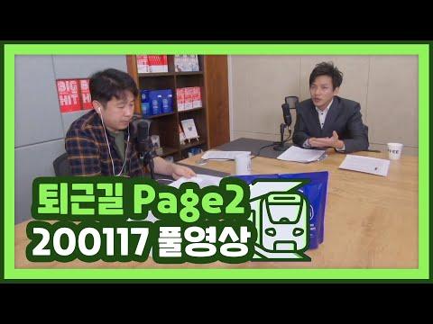 [풀영상] 퀀트 애널리스트의 4분기 실적 관전 포인트!_20.01.17_김광현,박제영