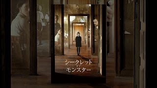 シークレット・オブ・モンスター(字幕版) thumbnail