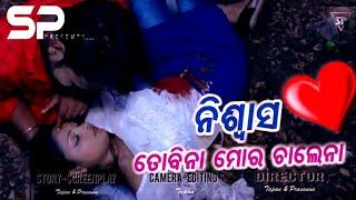Niswasa To Bina Mora Chalena   Humane Sagar    SUNPAREE production...