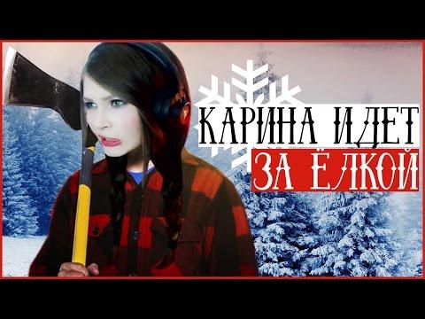 КАРИНА ИДЁТ ЗА ЕЛКОЙ - Видео с YouTube на компьютер, мобильный, android, ios