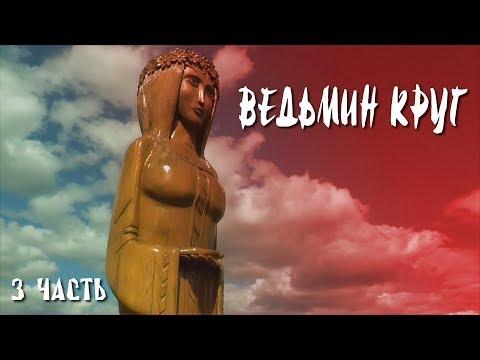 ВЕДЬМИН КРУГ / СОЛНЦЕСТОЯНИЕ - ОКУНЕВО 2019 год. 3 часть.