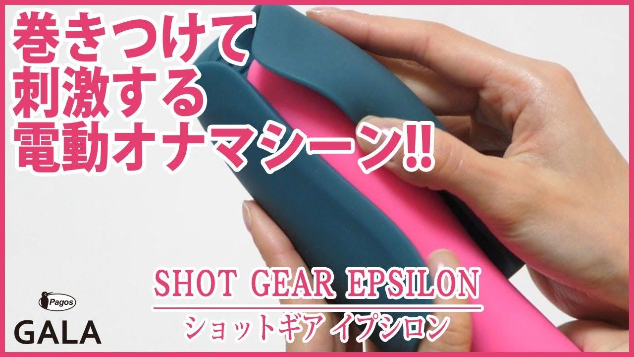 SHOT GEAR EPSILON