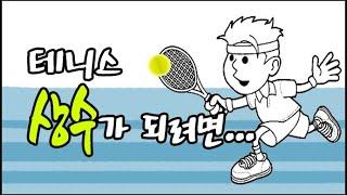 [테니스] 테니스 상수가 되려면...