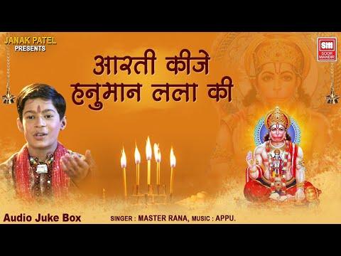 Aarti Hanuman Ji Ki - Master Rana - Hanuman Jayanti 2018 - Soormandir