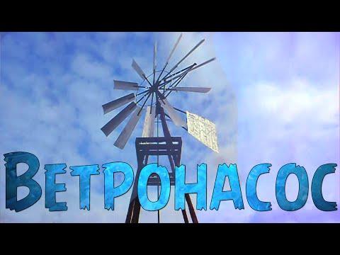 Ветряной насос своими руками (Ветряк) | Wind pump