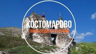 Пещерный Костомаровский Спасский женский монастырь