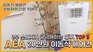 (2부)24만원 창문/이동식 에어컨 소비자가 궁금해하는…