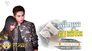 មើលរូបចាស់ៗEX   Gino Real  Khmer oriGinal sonG  ▶ Khmer song ▶ HD Audio ▶