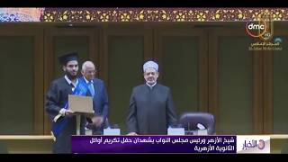 الأخبار - شيخ الأزهر ورئيس مجلس النواب يشهدان حفل تكريم أوائل الثانوية الأزهرية