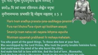 Mutual attraction between male and female  | Soundarya Lahari Shloka 5