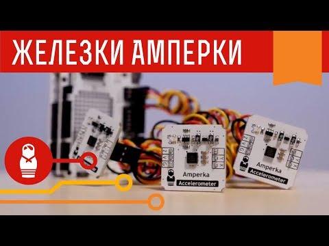 Аналоговый акселерометр для Arduino Uno и Iskra JS. Железки Амперки
