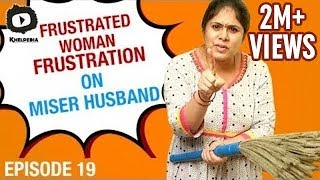 Frustrated Woman FRUSTRATION on MISER HUSBAND | Telugu Comedy Web Series | Episode 19 | Khelpedia