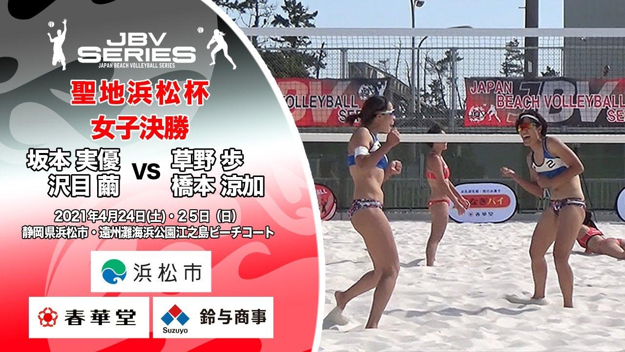 JBVシリーズ2021 聖地浜松杯 女子決勝