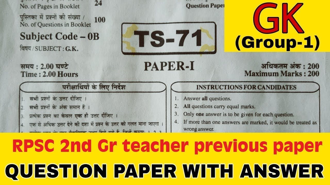 rpsc 2nd grade gk paper with rpsc answer key old question papers