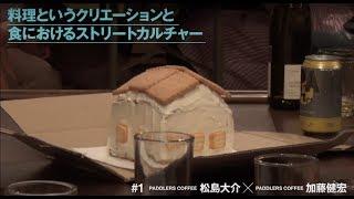 GMC_FOOD_BEAMS #01 松島大介×加藤健宏(PADDLERS COFFEE)