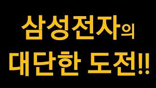 삼성전자의 대단한 도전!! 미국서 김치냉장고 출시? (…