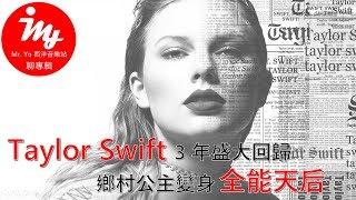 Taylor Swift 回歸! Reputation 故事與分享