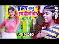 Gambar cover #VIDEO | Adiya Raj - का Viral Song  Tu Hamar Jaanu Ham Hiyo Tor Jaan Ge | Maghi Song
