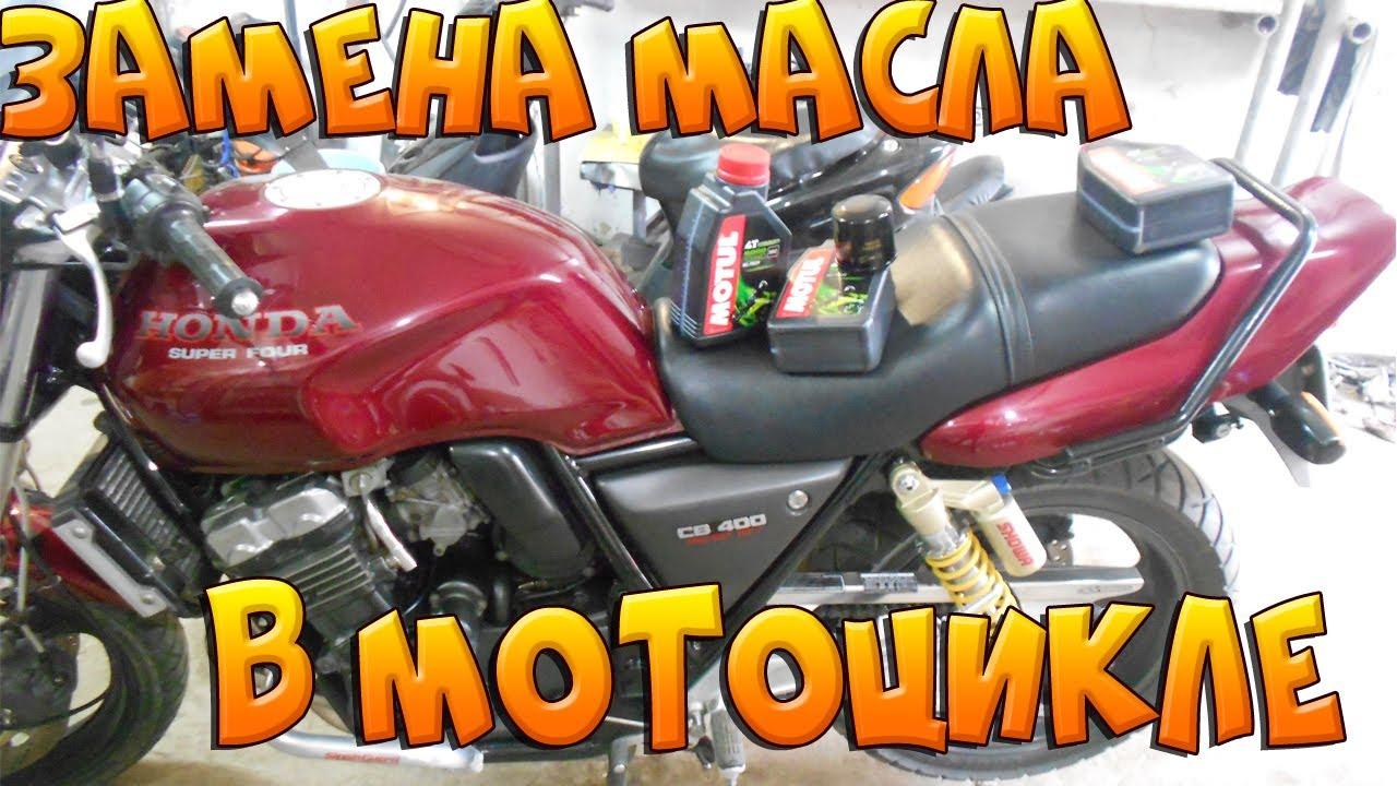 Honda cb 400 sf(замена масла)