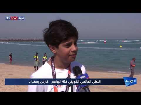 انطلاق البطولة العالمية للدراجات المائية في الكويت  - 21:59-2020 / 2 / 14
