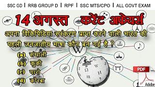 14 अगस्त 2018 करेंट अफेयर्स हिंदी - Daily Current Affairs 14 August 2018 - SSC/Bank/RBI/UGC/PCS/CLAT