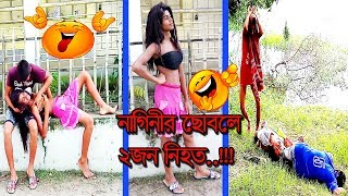 Funny Video_BD😂Must watch_funny Video_indian_funny Video_2019_Comedy_420 fun media_Try_Not_part-27