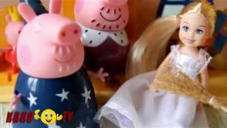 Пеппа Мультфильм  как Баба Яга хотела стать королевой. Видео для детей. Свинка Пеппа на Русском